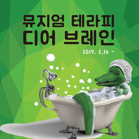 [압구정] 뮤지엄 테라피 디어 브레인展