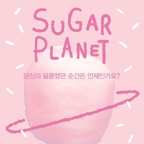 [서울숲] 슈가플래닛★