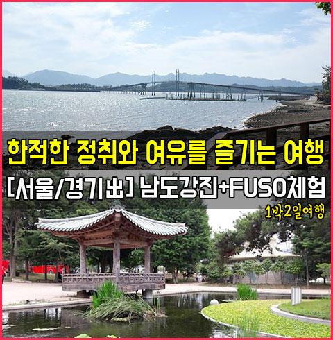 [서울/경기出] 남도강진+FUSO체험여행 1박2일*