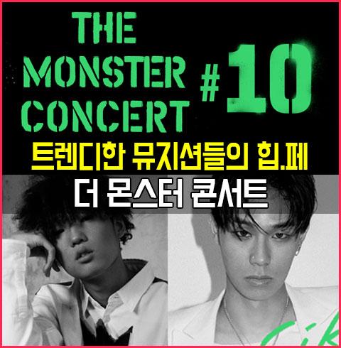 [광진구] 더몬스터 콘서트#10★