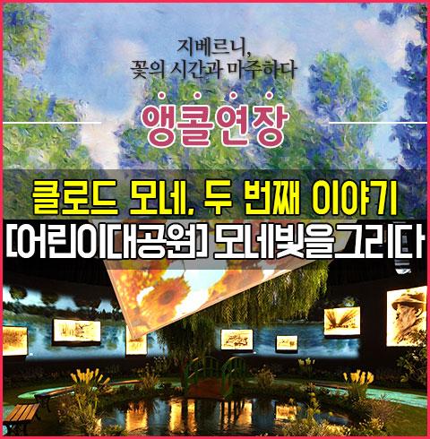 [어린이대공원] 모네, 빛을그리다 II