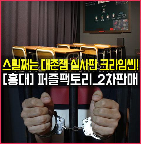 [홍대] 퍼즐팩토리★