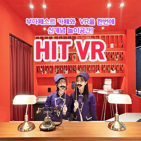 [홍대] HIT VR+부다페스트카페 홍대L7지점