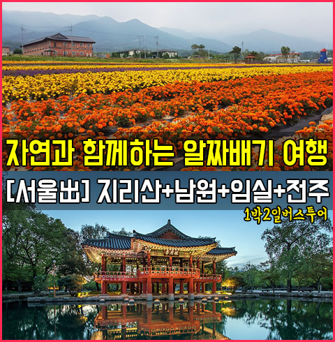 [서울出] 지리산+남원+임실+전주 1박2일 버스투어*