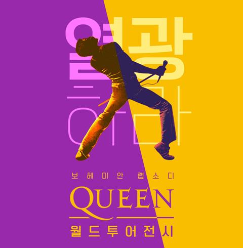 [인사동]퀸 월드 투어 전시 : 보헤미안랩소디★