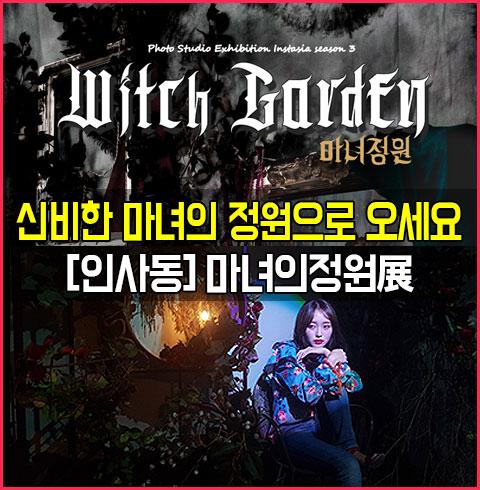 [인사동] 마녀의정원展★