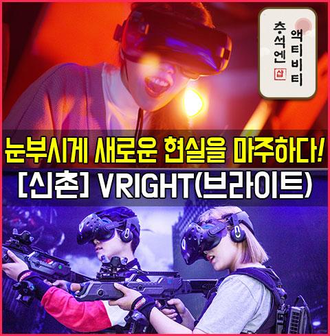 [신촌] 브라이트(VRIGHT) vr테마파크*◆