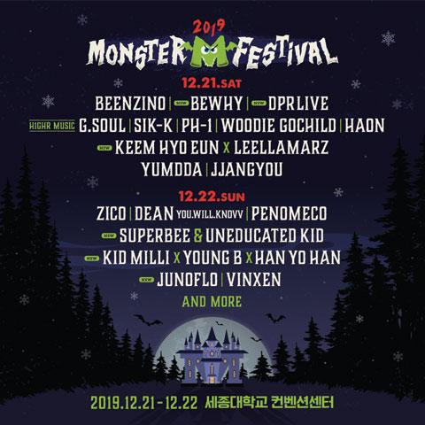 [세종대] 2019 몬스터M페스티벌