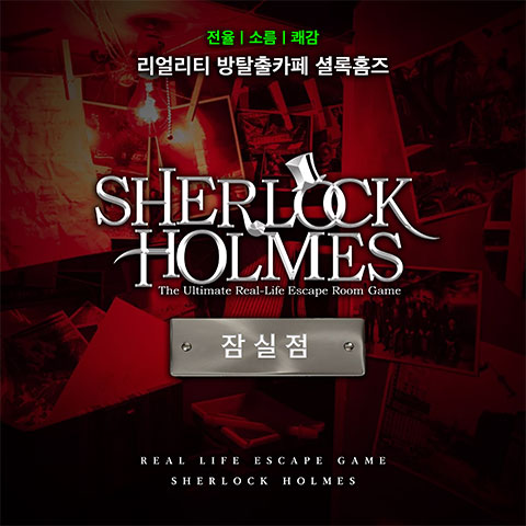 [잠실] 셜록홈즈 방탈출 카페 1호점