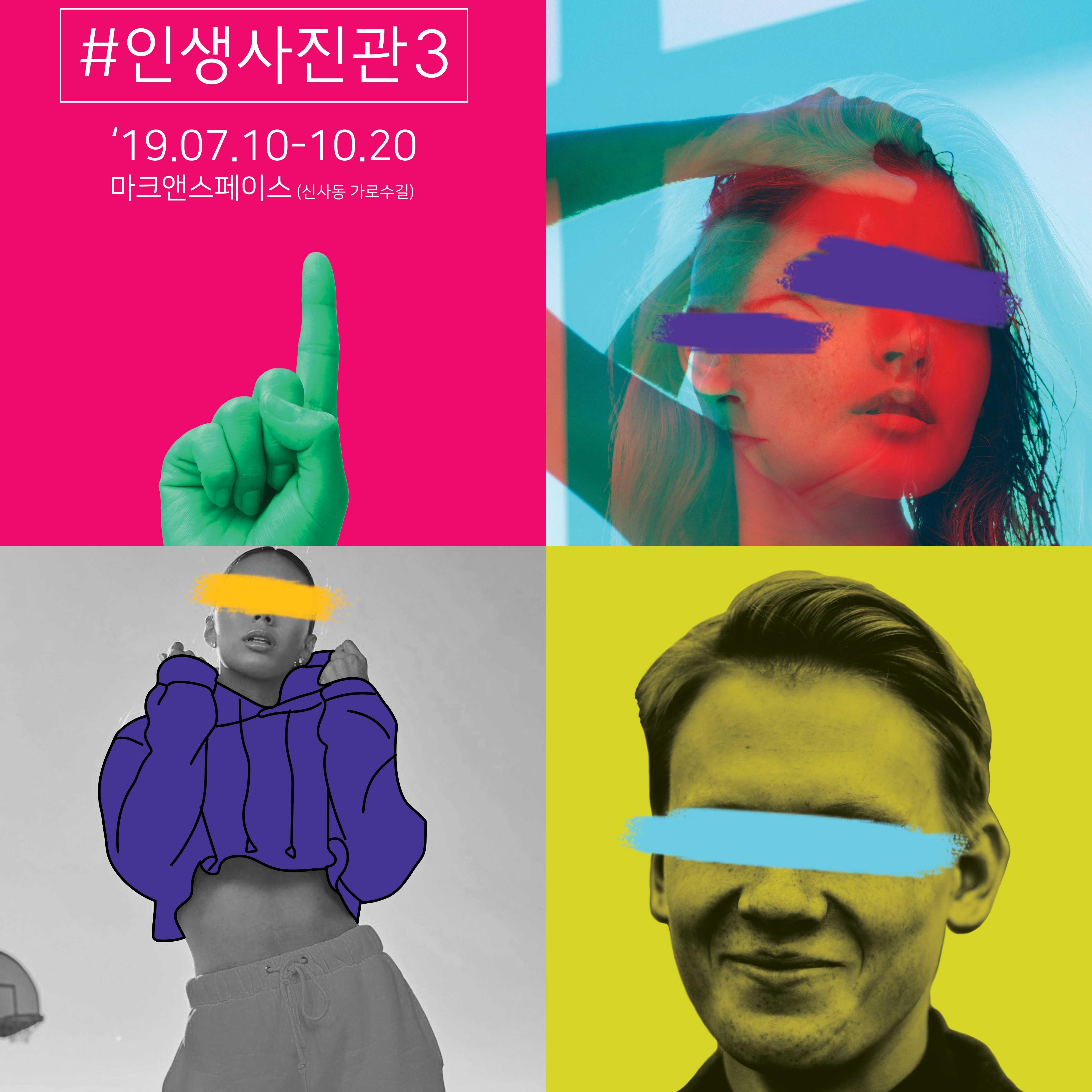 [강남]인생사진관3★