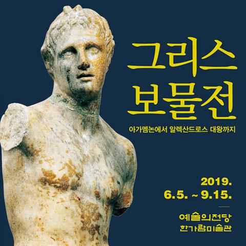 [예술의전당] 그리스 보물전 2019★