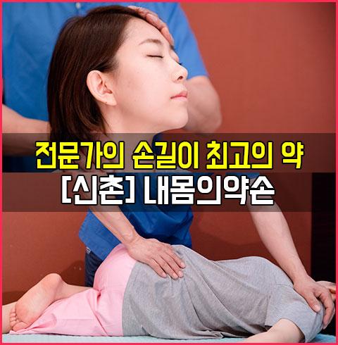 [신촌] 내몸에약손*