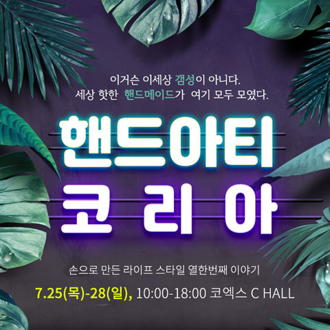 [코엑스] 2019핸드아티코리아★