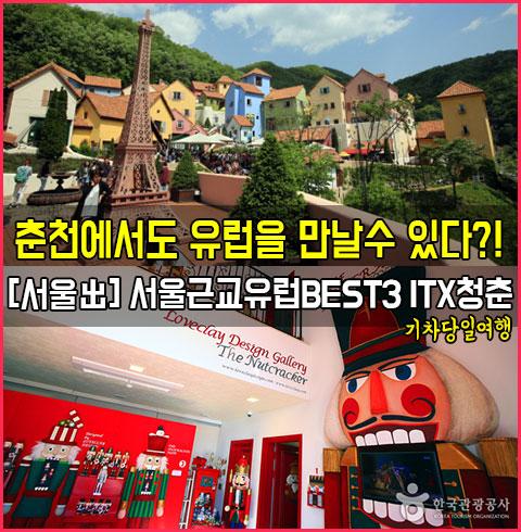 [서울出]서울근교유럽BEST3 ITX청춘기차당일여행*