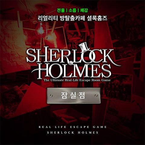 [잠실] 셜록홈즈 방탈출 카페