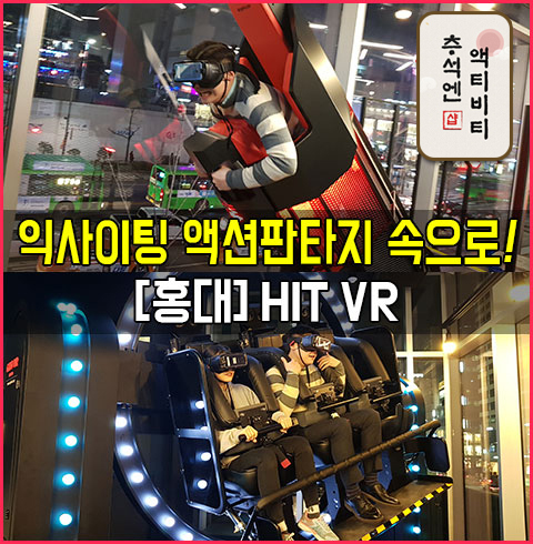 [홍대] HIT VR 홍대L7지점*◆