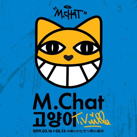[예술의전당] M.Chat 고양이 전시회★