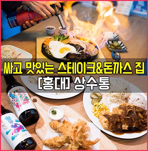 [홍대] 상수통*