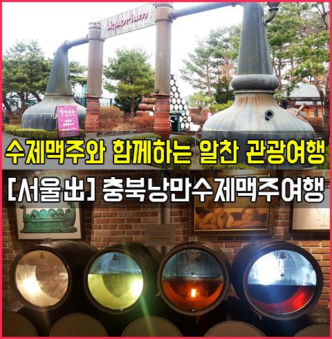 [서울出] 충북 낭만수제맥주여행 1박2일*
