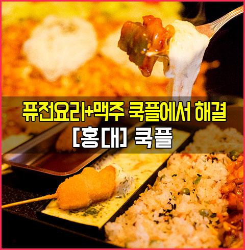 [홍대] 세계맥주&퓨전요리 쿡플*