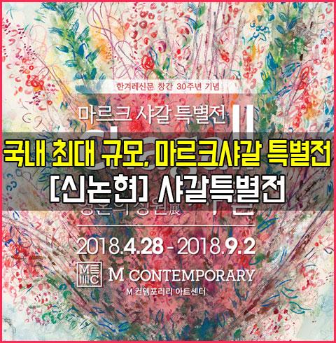 [신논현] 마르크 샤갈 특별전★