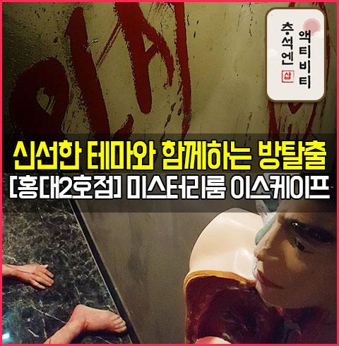 [홍대 2호점] 미스터리룸 이스케이프 방탈출카페*◆