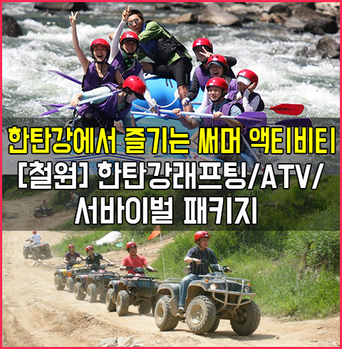 [철원] 한탄강 래프팅/ATV/서바이벌 패키지 *