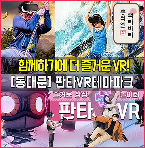 [동대문] 판타VR 3차앵콜*◆