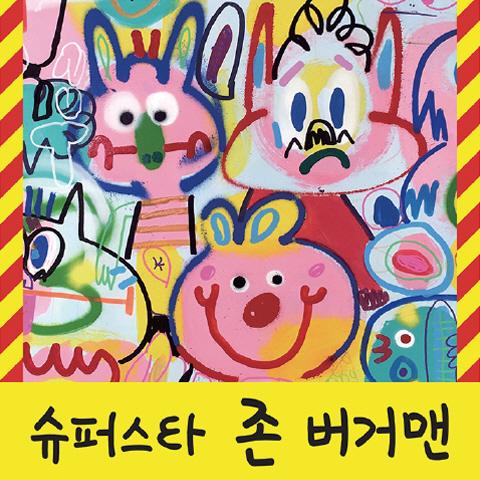 [강남] 슈퍼스타 존버거맨 전시회★