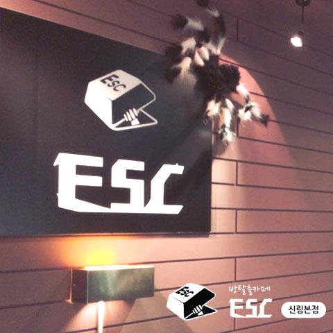 [신림] ESC 방탈출