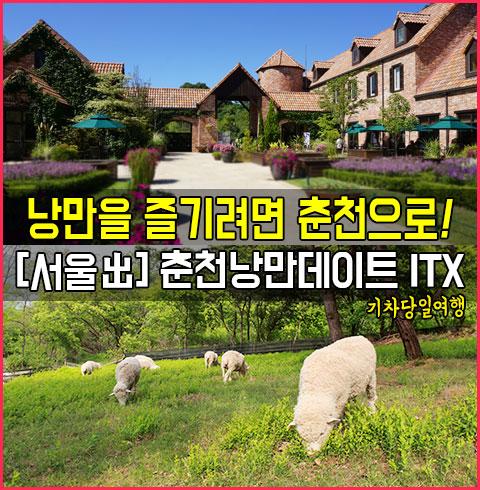 [서울出]춘천낭만데이트당일ITX기차여행*