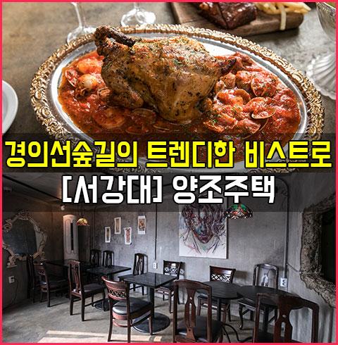 [서강대] 양조주택*