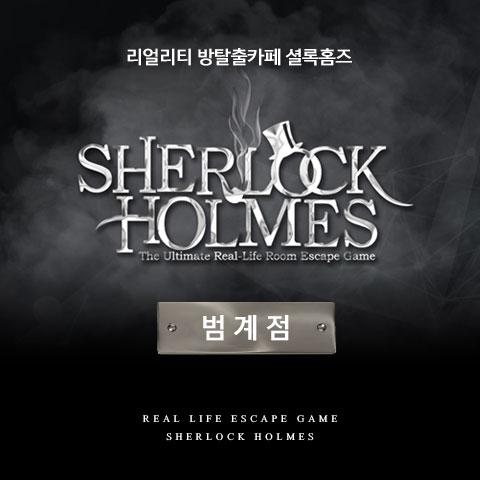 [범계] 셜록홈즈 방탈출 카페