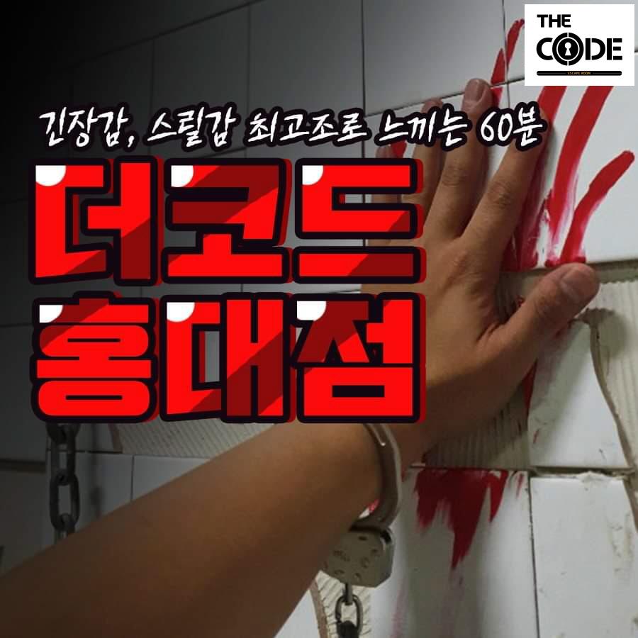 [홍대] 더코드 방탈출카페