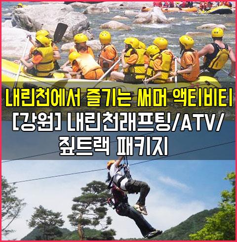[강원]내린천 래프팅/ATV/짚트랙 당일 패키지*