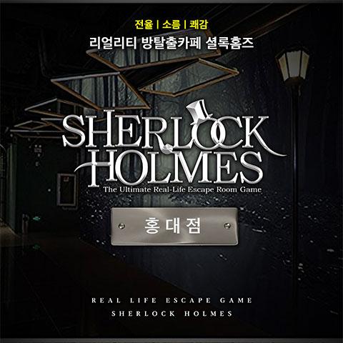 [홍대] 셜록홈즈 방탈출 카페