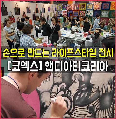 [코엑스] 2018 핸디아티코리아★