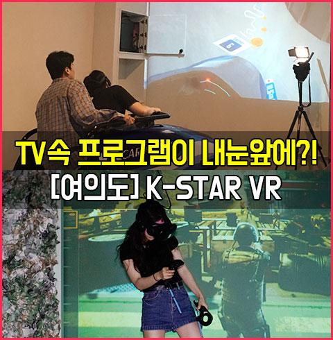 [여의도] K-STAR VR*