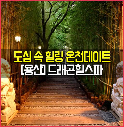 [용산] 드래곤힐스파 (유효기간 ~2018.03.31)