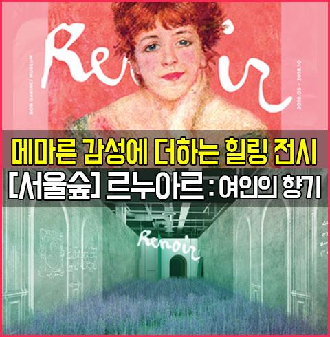 [서울숲] 르누아르展 : 여인의향기★