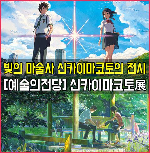 [예술의전당] 신카이마코토展★