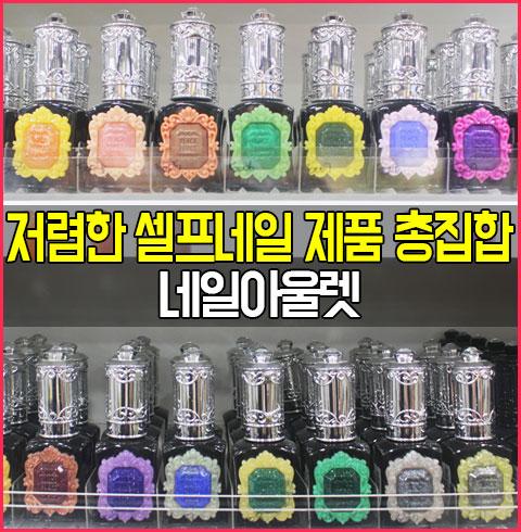 [서울/경기] 네일아울렛