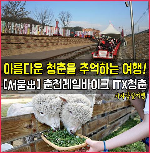 [서울出]춘천레일바이크ITX청춘기차당일여행*