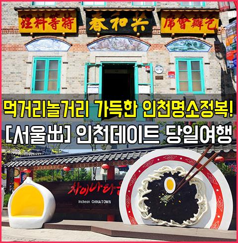[서울出]인천데이트 당일여행*