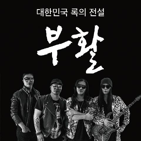 [고양킨텍스] 부활 라이브 투어 콘서트★