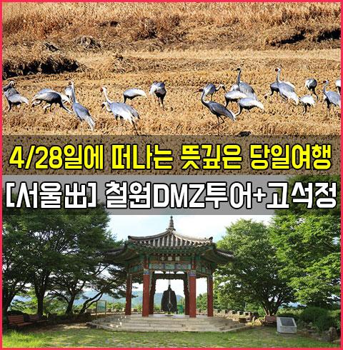 [서울出][4/28出] 철원 DMZ + 고석정 당일버스투어*