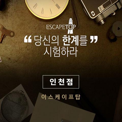 [인천구월동] AR방탈출 이스케이프탑*
