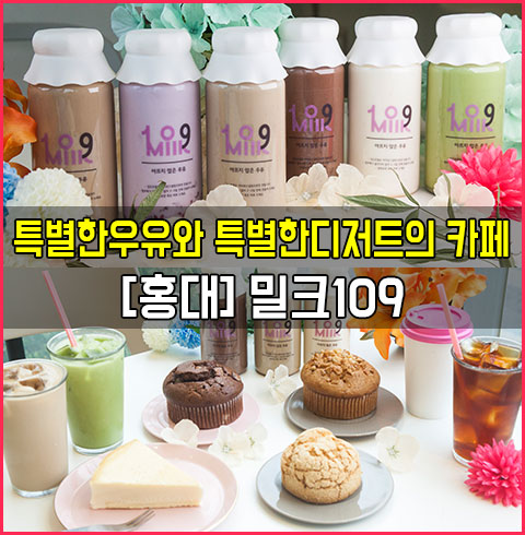 [홍대] 밀크109 카페*