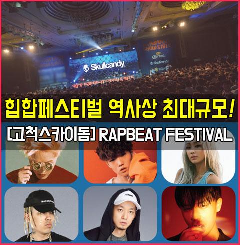 [고척스카이돔] RAPBEAT FESTIVAL 2018
