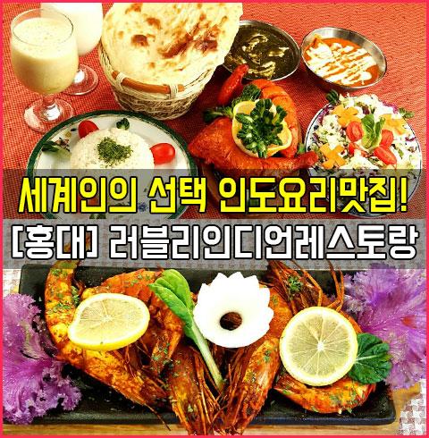[홍대] 러블리인디언 레스토랑*